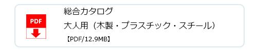大人用(木製・プラスチック・スチール)